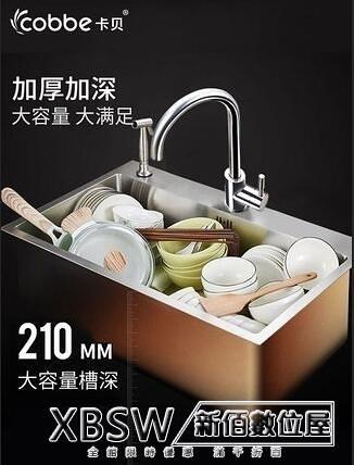 卡貝手豪華工盆單槽雙槽廚房水池304不銹鋼洗碗池洗菜盆 手工水槽套餐CY『新佰數位屋』