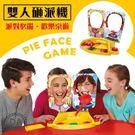 雙人 砸派機 奶油 砸派機 遊戲 拍臉器 Pie Face Game 桌遊(V50-1842)