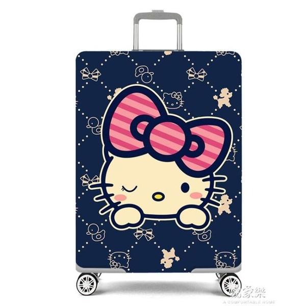 拉杆箱套行李箱女旅行箱套2024262830寸小米90分男通用保護套 易家樂