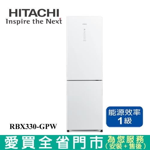HITACHI日立313L雙門琉璃變頻冰箱RBX330-GPW(預購)含配送+安裝【愛買】
