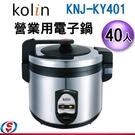 【信源電器】40人份 Kolin歌林 商用電子鍋 KNJ-KY401