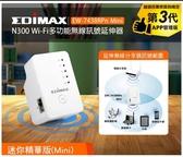 新竹【超人3C】EDIMAX訊舟 N300 Wi-Fi多功能無線訊號延伸器(EW-7438RPn Mini)