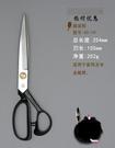剪刀 裁縫剪服裝剪