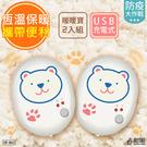 【勳風】熊熊不冷/懷爐/暖暖寶/電暖蛋(HF-H863) LED照明(2入組)