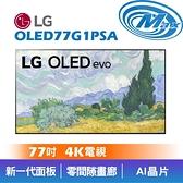 【麥士音響】LG 樂金 OLED77G1PSA | 77吋 OLED 4K 電視 | 77G1P
