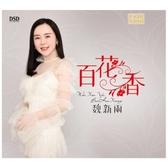 【停看聽音響唱片】【CD】魏新雨:百花香