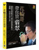 (二手書)花輪哥帶你買翡翠:國際珠寶鑑定大師首傳翡翠鑑定、選購、投資全套心法