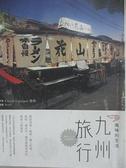 【書寶二手書T1/旅遊_ERY】九州旅行,美味的生活_Chichin-puipui旅座