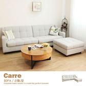 L型布沙發(四人位+腳椅)輕日系北歐宅 簡約【A-06】品歐家具