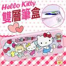 Hello Kitty 凱蒂貓 雙層鉛筆盒 三麗鷗 授權正版品 文書收納 (購潮8)