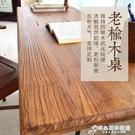 老榆木書桌實木吧台家用老木板舊木板餐桌鐵藝桌子老門板茶桌定制 時尚芭莎