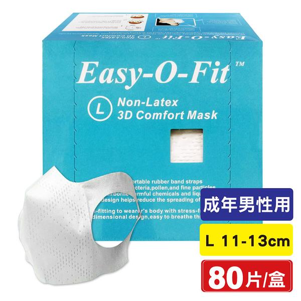 超服貼3D立體口罩(L號11-13cm)(成年男性用) 80片(台灣製造 細菌過濾BFE平均高達95%) 專品藥局