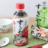 日本 丸金 醬之鄉 小豆島壽喜燒醬 500ml 壽喜燒醬 壽喜燒 調味醬 日式 火鍋湯底 日式湯頭