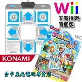 【Wii原版片 可刷卡】☆ 家庭挑戰 踏墊同捆版 ☆純日版全新品【原廠裸裝】台中星光電玩