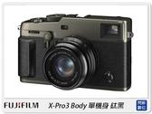 FUJIFILM 富士 X-Pro3 BODY 單機身 鈦黑(XPRO3,公司貨)