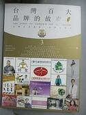 【書寶二手書T5/財經企管_JKI】台灣百大品牌的故事3_華品文化