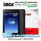 【現貨】ASUS fonepad 7 ME372CG iMOS 3SAS 防潑水 防指紋 疏油疏水 螢幕保護貼
