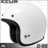【ZEUS 瑞獅 IRIE 385B 素色 白 日式風格 復古帽 安全帽 】內襯全可拆、可自取
