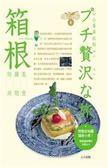 (二手書)箱根:小小奢華假期(4)
