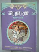 【書寶二手書T1/兒童文學_ICC】中學生好享讀-諾貝爾大師短篇小說選_羅賓德拉納特.泰戈爾