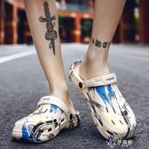 涼拖鞋男新款夏洞洞鞋潮外穿涼鞋包頭大頭拖鞋防滑軟底沙灘鞋 伊芙莎