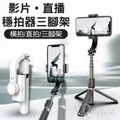手機自拍桿穩定器 一體式 三腳架 藍牙雲台 防抖直播 多功能便攜式 自拍棒