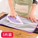 家用燙衣布耐高溫隔熱布燙斗熨衣板熨燙衣服防護墊隔熱網防燙墊布 樂活生活館
