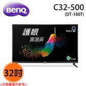 【BenQ】32 吋 Full HD黑湛屏護眼大型液晶 C32-500(DT-180T)