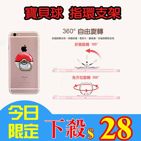 【手配任選3件88折】神奇寶貝 寶貝球 手機 指環 支架 iPhone 6s 7 Plus samsung HTC(V50-1500)
