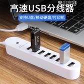 多功能USB分線器高速一拖四擴展器多介面筆記本台式電腦拓展一拖八  全館免運