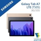 【贈購物袋+觸控筆】Samsung Galaxy Tab A7 LTE版 (T505) 3G/32G 10.4吋可通話平板【葳訊數位生活館】