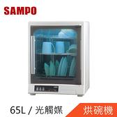 聲寶SAMPO三層紫外線烘碗機(KB-GD65U)