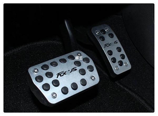 【車王小舖】Ford 福特 Focus MK2 MK3 MK3.5 油門踏板 剎車踏板 兩件組