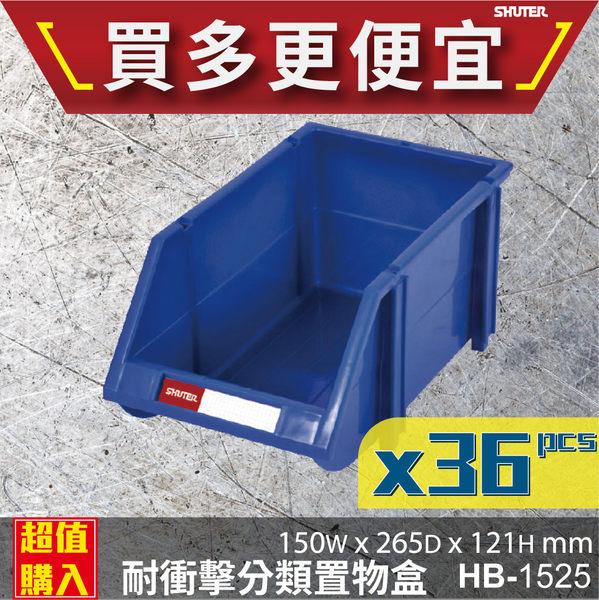 【樹德效率收納】 {36入}HB-1525 經典耐衝擊 分類置物盒 效率盒 置物盒 高荷重 儲存盒 分類盒