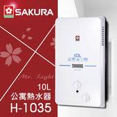 【有燈氏】櫻花 10L 公寓 屋外 傳統 熱水器 天然 液化 瓦斯熱水器 無氧銅【H-1035】