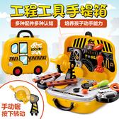 兒童益智過家家工具箱玩具套裝螺絲刀維修理工具台3-56歲男孩寶寶 快速出貨