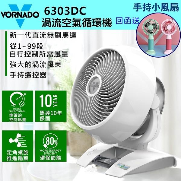 回函送USB手持式充電風扇【美國VORNADO沃拿多】DC直流渦流空氣循環機 6303DC