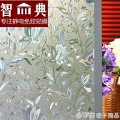 炫彩透光半透免膠靜電玻璃貼膜陽台廚房辦公室裝飾窗花窗戶窗貼紙  (橙子精品)