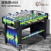 桌面足球 成人8桿桌上足球桌兒童桌面桌式足球機娛樂運動游戲臺 JD 玩趣3C