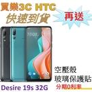 HTC Desire 19s 手機 3G/32G,送 空壓殼+玻璃保護貼,分期0利率