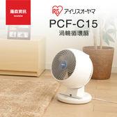 IRIS PCF-C15 C15 渦流循環扇 電風扇 電扇 靜音 節能 保固一年