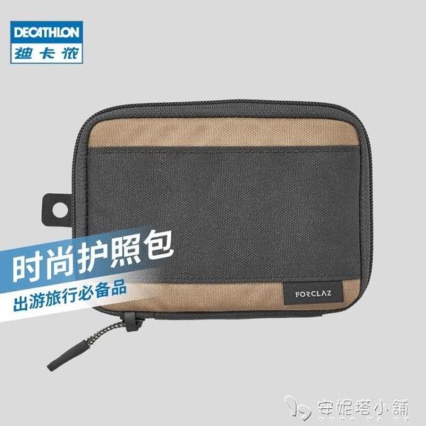 迪卡儂旅游護照包機票夾證件收納卡包保護套錢包證件袋收納夾FOR3 安妮塔小铺
