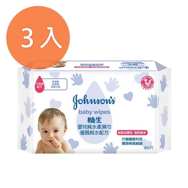 嬌生 嬰兒純水柔濕巾 棉柔加厚型 80片 (3包)/組【康鄰超市】