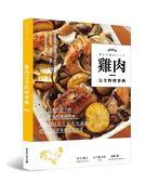 (二手書)雞肉完全料理事典:跟著日本名店主廚學最好吃的雞肉料理!100道日式×中..