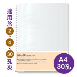 珠友 WA-12008 WANT A4/13K 30孔資料袋10頁(適用2.4.30孔夾)/12本入