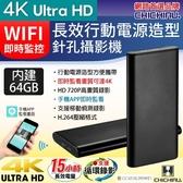 WIFI 高清4K 長效行動電源造型無線網路夜視微型針孔攝影機(64G) 影音記錄器