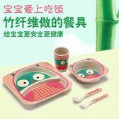 兒童餐具 竹纖維兒童餐具吃飯餐盤套裝防摔寶寶吃飯碗勺家用無毒卡通分格盤【小天使】