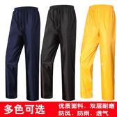 雨褲防水男女騎行分體捕魚成人戶外釣魚透氣耐磨雙層雨褲防水單褲『小淇嚴選』