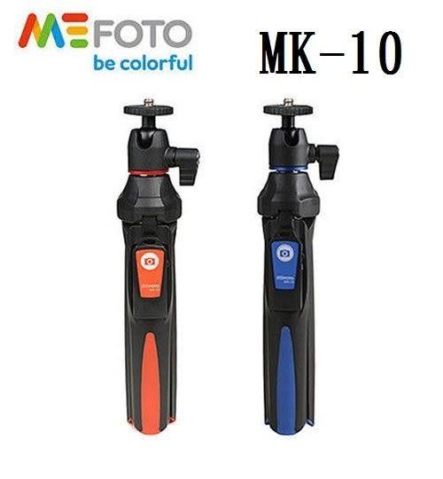 [EYE DC]MEFOTO 美孚 MK10 藍牙搖控器 自拍棒 桌上腳架 迷你腳架 附手機夾.GOPRO底座