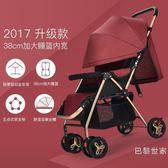 嬰兒推車超輕便攜式可坐躺折疊手推傘車幼兒童小孩嬰兒車寶寶童車BL 【店慶8折促銷】